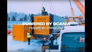 Электростанции Powered by Scania   готовое решение для Вашего бизнеса