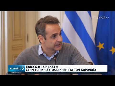 Κ. Μητσοτάκης: Κρίσιμος ο Απρίλιος-Να δείξουμε πως είμαστε ενωμένοι | 01/04/2020 | ΕΡΤ