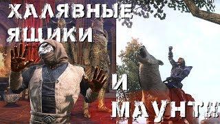The Elder Scrolls Online: Халявные плюшки и новинки Кронного магазина!