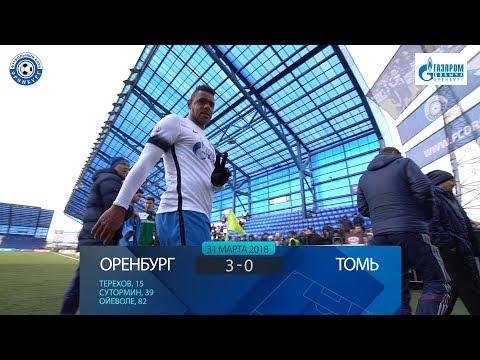 Оренбург - Томь 3:0. Видеообзор матча 31.03.2018. Видео голов и опасных моментов игры