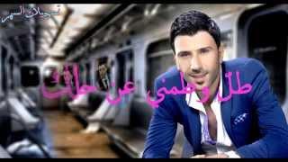تحميل اغاني احمد ديوب - كيفك ياحب 2015 مع الكلمات MP3