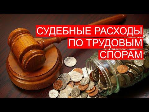 БГиБН: Судебные расходы по трудовым спорам