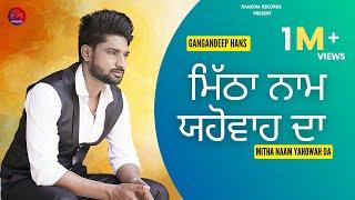 Mitha Naam Yahowah Da || New Masih Song || Gagandeep Hans || MR. Hans || Masih Geet 2020