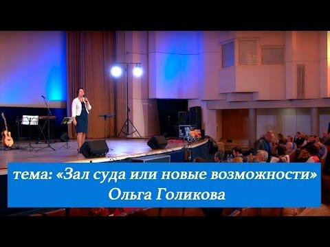 Зал суда или новые возможности. Ольга Голикова. 22 января 2017 года