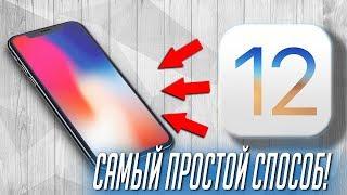 Как ЛЕГКО установить iOS 12 на iPhone за 2 минуты!?