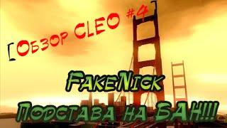 !# [CLEO #4] Fakenick, подделка чужого ника. Как подставить человека на БАН ?!