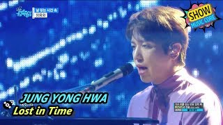 [Comeback Stage] Jung Yong Hwa - Lost in Time, 정용화 - 널 잊는 시간 속 Show Music core 20170722