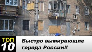 Вымирающие города России!! Места, где лучше не жить!!