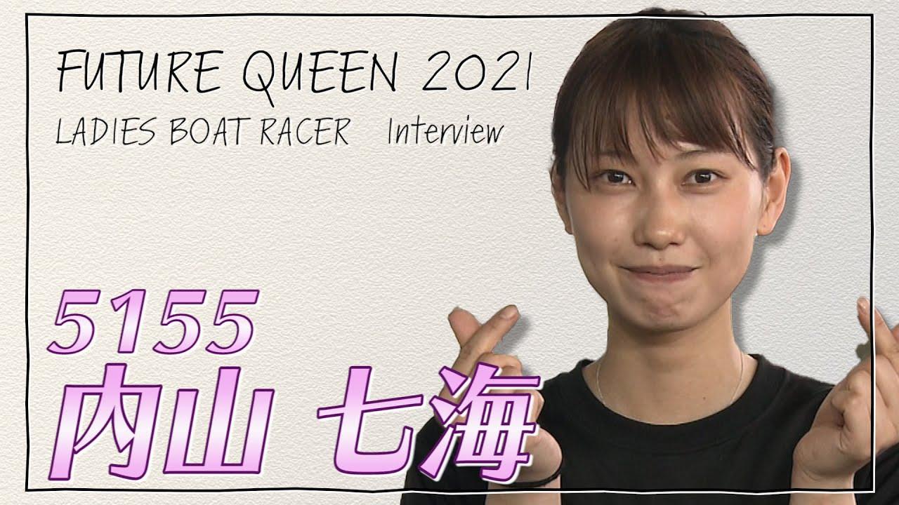 未来のQueen|内山七海