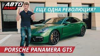 Логичное продолжение линейки. Porsche Panamera GTS   Наши тесты