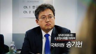 국회의원 25시_287회 송기헌 의원 편[2017.04.26]