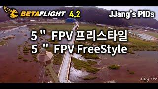(2.7K) FPV FreeStyle; Fly Smoothly | 부드럽게 날려봐요! (베타플라이트 4.2 PIDs 공유) | FPV 드론 프리스타일 | JJang FPV
