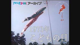 1973年 こどもの日【なつかしが】