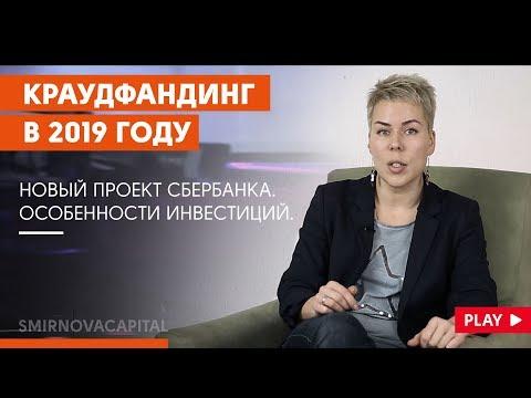Наталья Смирнова // Краудфандинг. Новый проект Сбербанка. Особенности инвестиций.