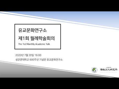 2020년 7월 월례학술회의 '고문운동에서 도학으로 - 한훤당 김굉필을 통해 본 조선 전기 유학의 사상 전환' (전남대 이원석 교수님)