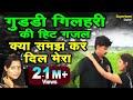 Guddi Gilhari Hits - Hindi Love Sad Song || क्या समझ कर दिल मेरा ठुकरा दिया आपने | Kya Samjh Kar Dil