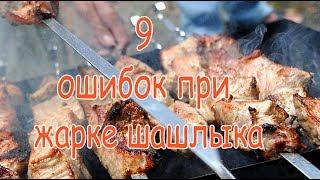 ➤ 9 ошибок при жарке шашлыка ➤