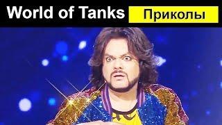 WORLD OF TANKS Приколы #33 Лучший Игрок в WOT