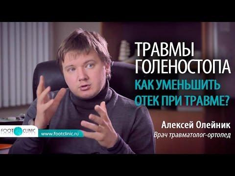 Как уменьшить отек при травме? ТРАВМА ГОЛЕНОСТОПА ЛЕЧЕНИЕ Алексей Олейник #FootClinic