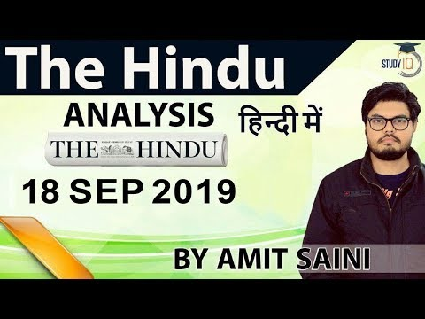 18 September 2019 - The Hindu Editorial News Paper Analysis [UPSC/SSC/IBPS] Current Affairs