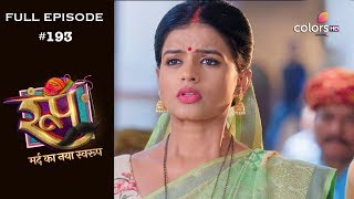Roop - 14th March 2019   Today Latest News   Colors Tv Roop