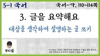 5학년 1학기 국어 3단원 글을 요약해요 (국어 110~114쪽)