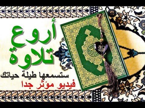 تحميل القارئ عبدالله الموسى mp3