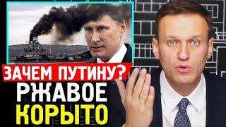 РЖАВОЕ КОРЫТО ПУТИНА ЗА 60 МИЛЛИАРДОВ. Адмирал Кузнецов  горит. Алексей Навальный 2019