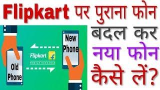 How to exchange old phone on flipkart