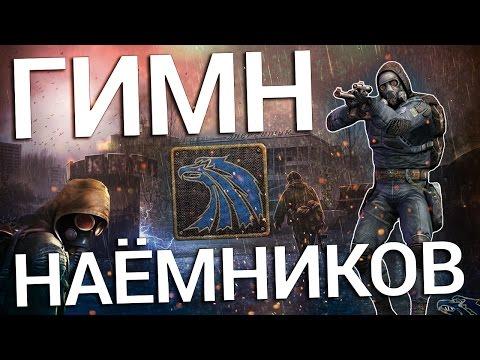 S.T.A.L.K.E.R - Гимн Наёмников