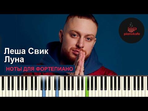Леша Свик - Луна НОТЫ & MIDI | КАРАОКЕ | PIANO COVER | PIANOKAFE