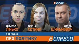 Народний депутат України Андрій Шинькович у програмі «Про політику»