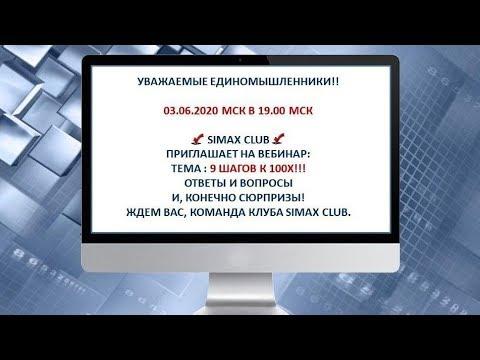 03.06.2020 SIMAX.CLUB - ПЕРВОНАЧАЛЬНАЯ ПРОДАЖА SMX/ News !