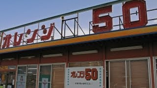 自販機コーナーオレンジ50群馬県前橋市