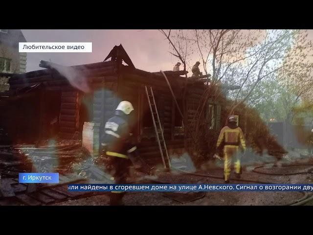 Парень с девушкой сгорели в Иркутске