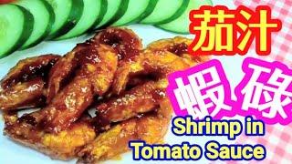 賀年菜 茄汁蝦碌 😋超級好味👍過節必煮