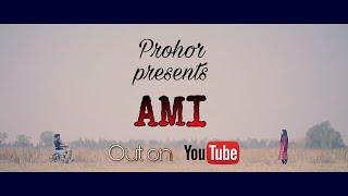 Ami (আমি) | Prohor | Official Music Video | 2019 | - prohor.inc