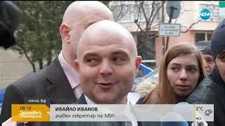 Защо бяха задържани петима служители на МВР - Здравей, България (24.01.2019г.)