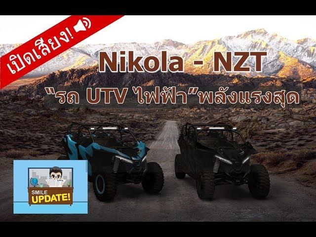 "Smile Update: ""Nikola NZT"" UTV พลังงานไฟฟ้าที่แรงสุดๆ"