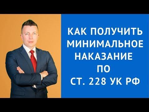 Статья 228 УК РФ - Как получить минимальное наказание - Адвокат по наркотикам