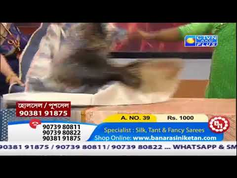 BANARASI NIKETAN CTVN Programme on August 30, 2019 at 4:30 PM
