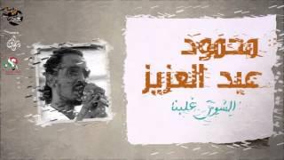 تحميل اغاني محمود عبد العزيز _ الشوق غلبنا /mahmoud abdel aziz MP3