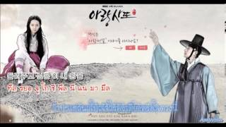One Day 하루만 - Lee Jun Gi (이준기) [ThaiSub] Ost.Arang and The Magistrate