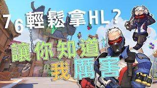 【御痕】原來拿HL這麼輕鬆?我也試試看【鬥陣特攻】
