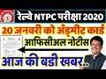 RRB Railway NTPC Exam Date Declare/NTPC Admit Card Download/Application Status link
