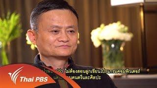 """โลกป่วน Disrupted World : มังกรผู้พลิกโลก """"Jack Ma"""" (1 พ.ค. 61)"""