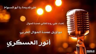 اغاني حصرية عمدة الموال العربي - أنور العسكري تحميل MP3
