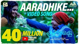 Aaradhike Video Song | Soubin Shahir | E4 Entertainment | Johnpaul George