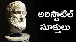 Aristotle Most Inspiring & Motivational Quotations About Life in Telugu | Ever Green Telugu Quotes