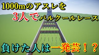 【Minecraft】1000のアスレを3人でパルクールレース!負けた人は一発芸!?